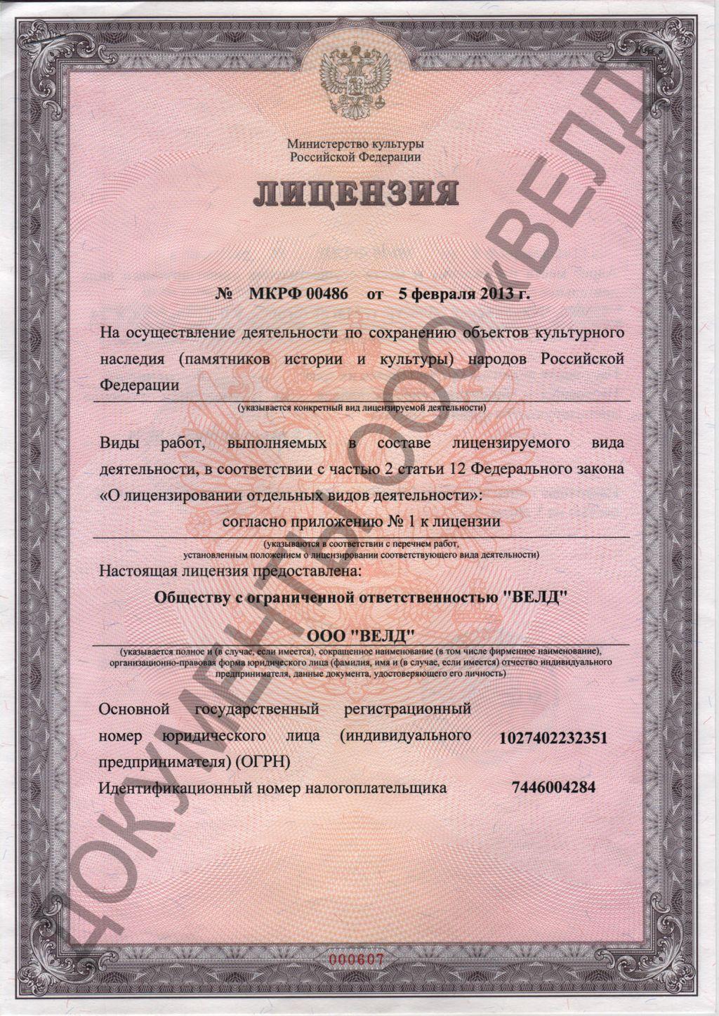 Список организаций имеющих лицензию министерства культуры