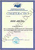 Свидетельство № 153-2006 Ассоциация магистров оценки