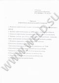 Решение о регистрации электролаборатории №27-ЭТЛ/345