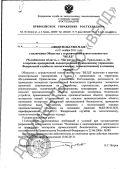 ЛСвидетельство о включении в Приволжское управление №620