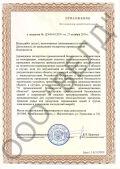 Лицензия № ДЭ-00-012076