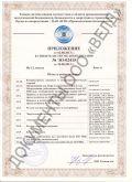 Свидетельство об аккредитации № ЭО-02415* (Г, Н, С, К)