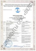 Свидетельство об аккредитации ИЛ/ЛНК-00316
