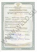 Свидетельство о регистрации средства массовой информации (журнал)