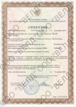 Лицензия № УО-У-115-2529