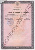 Лицензия № МКРФ 00486