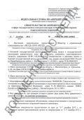 Свидетельство об аккредитации № РОСС RU.0001.410062