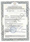 Свидетельство о регистрации средства массовой информации (сборник)