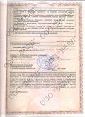 Свидетельство на инженерные изыскания №СРО-И-019-047-16102014-5