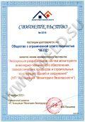 Некоммерческое партнерство «Ассоциация «Мониторинг безопасности»