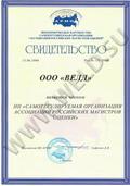 Некоммерческое партнерство САМОРЕГУЛИРУЕМАЯ ОРГАНИЗАЦИЯ АССОЦИАЦИИ РОССИЙСКИХ МАГИСТРОВ ОЦЕНКИ