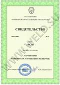 Ассоциация Башкирская ассоциация экспертов