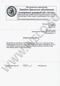Некоммерческое партнерство Западно-Уральское объединение кспертных центров (НП ЗУОЭЦ)